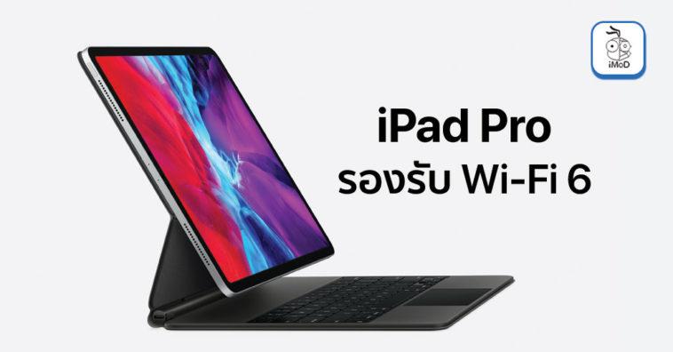Ipad Pro 2020 Wifi 6 Support