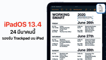 Ipados 13 4 Release 24 March With Trackpad Support
