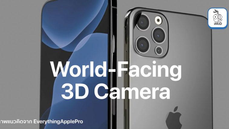 Iphone 12 3d Camera World Facing Report