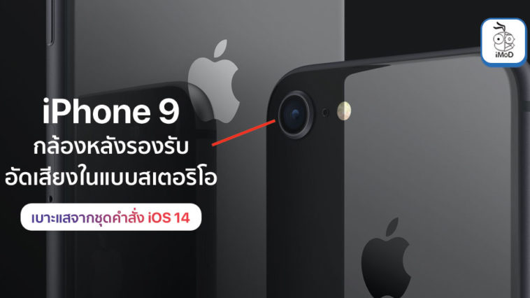 Iphone 9 Single Lens Support Stereo Sound Recording Ios 14 Code Report