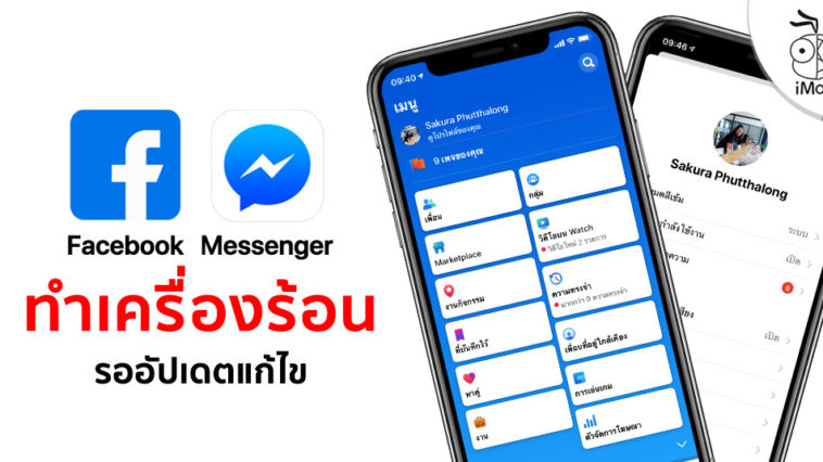 Iphone High Temperature When Use Facebook Messenger Wait Fix Update