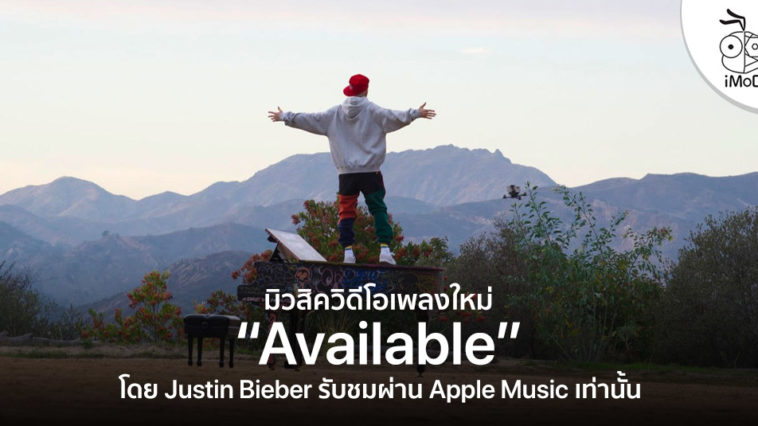 Justin Bieber New Music Video Available Apple Music Cover