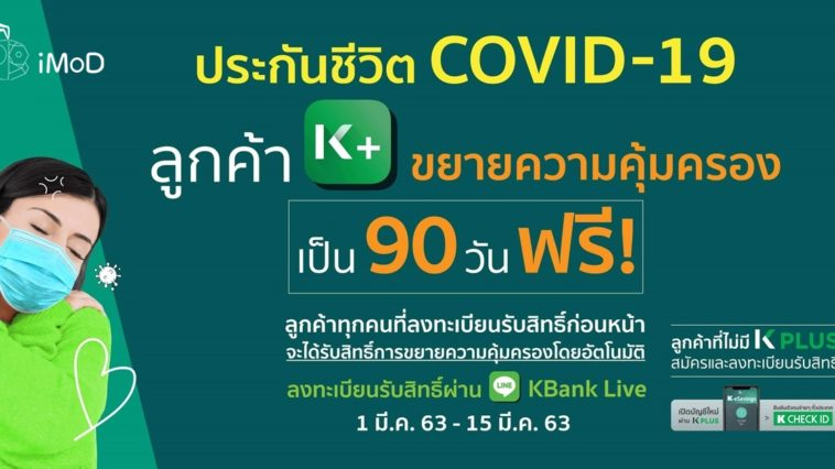 K Bank Covid 90 Days Cover