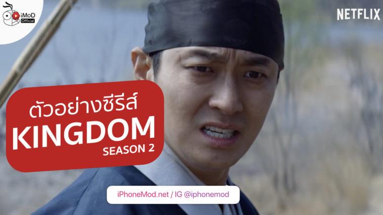Kingdom Season 2 Official Trailer Cover