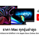 Mac Price List March 2020