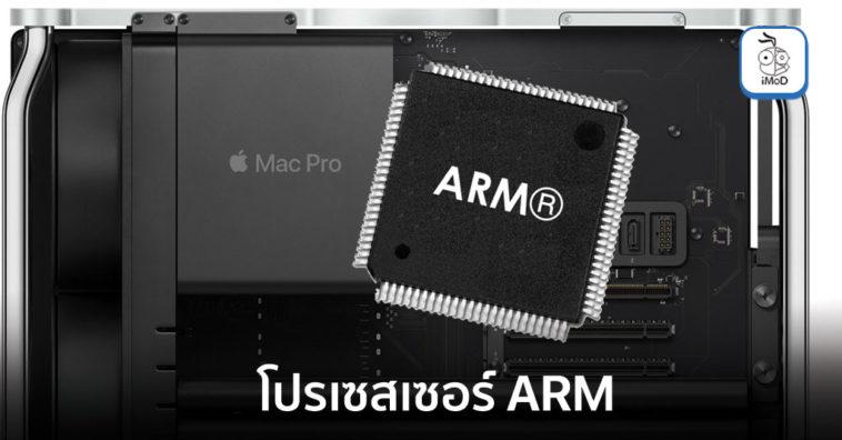 Mac Pro Performace Arm Processor