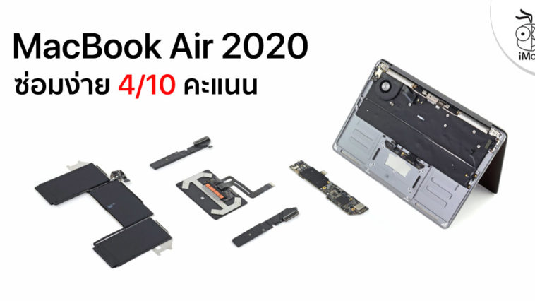 Macbook Air 2020 Teardown By Ifixit