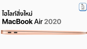Macbook Air 2020 Top Feature