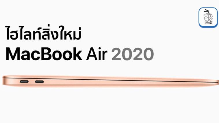 Macbook Air 2020 Top Feature