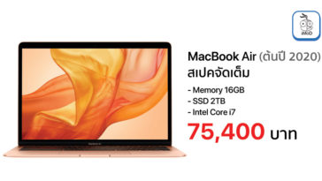 Macbook Air Early 2020 Full Spec Th Price