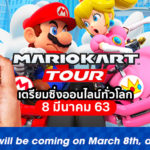 Mario Kart Tour Will Release Multiplayer Competion Realtime 8 March 2020