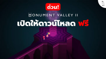 Monument Valley 2 Free Cover