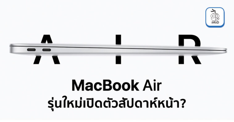 New Macbook Air Announce Next Week Report