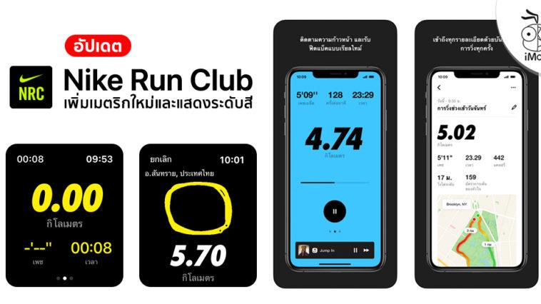 Nike Run Club Update 6 6 0 New Matrix Color Level