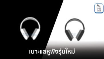 Over Ear Headphone Icon Ios 14 Code