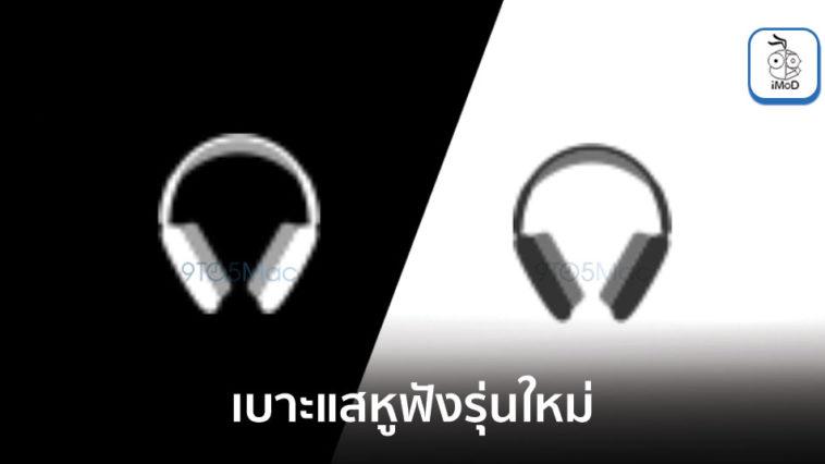 Over Ear Headphone Icon Ios 14 Code