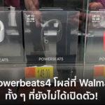 Powerbeats4 Appear On Walmart Before Apple Announcement