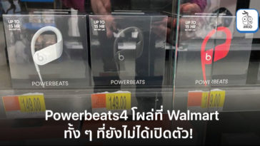 Powerbeats4 Appear On Walmart Before Apple Announcement