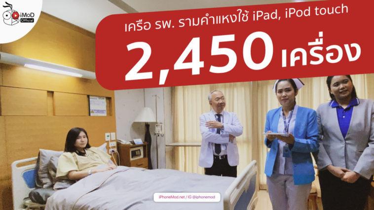 Ram Hospital X Apple Cover2