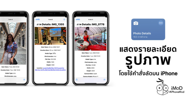 Show Photo Detail On Iphone With Shortcuts
