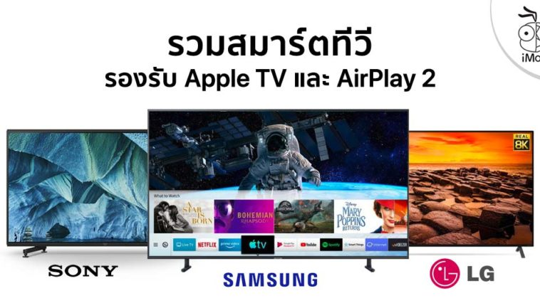 Smart Tv Support Apple Tv App And Airplay 2 Lis 2020 Cover