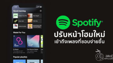 Spotify Update New Homepage Easy To Access Music