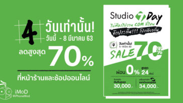 Studio 7 Day 5 8mar20 Promotion