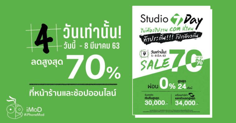 Studio 7 Day 5 8mar20 Promotion