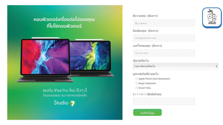 Studio 7 Pre Register Ipad Pro Macbook Air 2020
