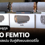 Sudio Femtio Bluetooth Speaker Review