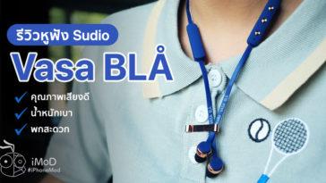 Sudio Vasa Bla Wireless Headphone Review