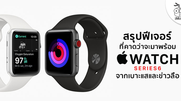 Summary New Feature Of Apple Watch Series 6 And Watchos 7