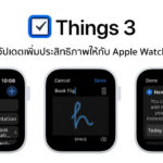 Things 3 App Update Major New Feature In Apple Watch