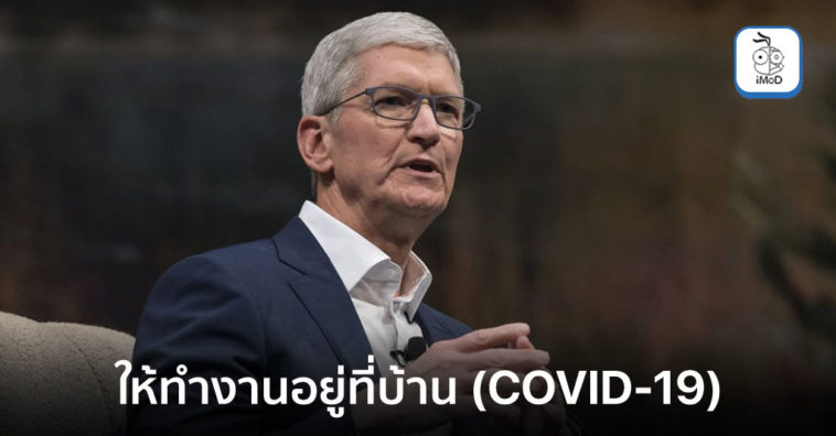 Tim Cook Offer Staff Work From Home Covid 19