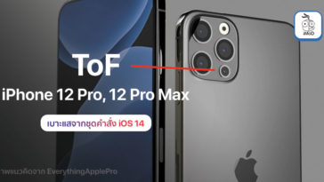Tof Only In Iphone 12 Pro And Iphone 12 Pro Max Ios 14 Code Report