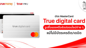 True Digital Card Cover