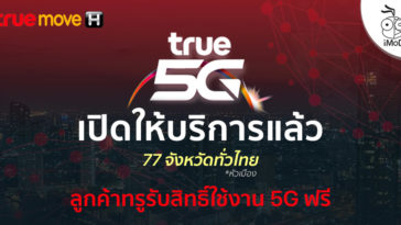 Truemove H Launch 5g Around Thailand C