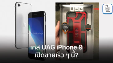 Uag Case Iphone 9 Best Buy Launch 5 April Report