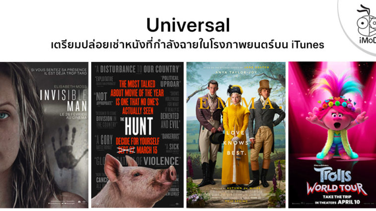 Universal Plan Rentals Theater Movies On Itunes