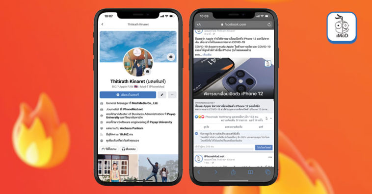 Use Facebook Lite Or Web Reduce Iphone Warm Issue
