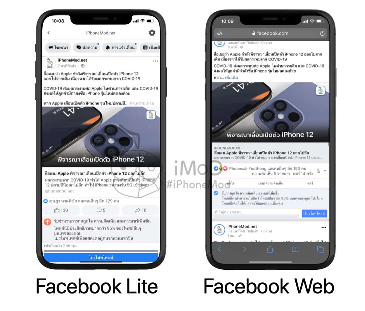 Use Facebook Lite Or Web Reduce Iphone Warm Issue Img 1