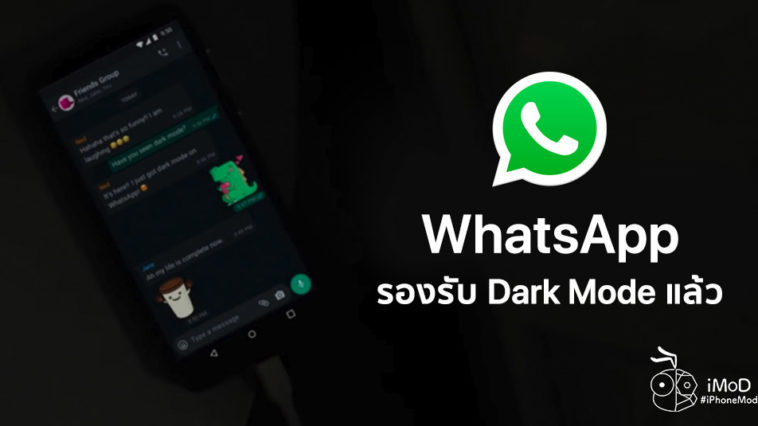 Whatsapp Update For Ios Support Darkmode