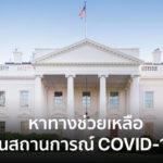 White House Meet Apple And Tech Company Covid 19 Help