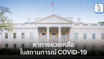 White House Meet Apple And Tech Company Covid 19 Help