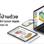 Work At Home Apple Service And Apps Suggestion Avoid From Covid 19