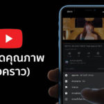 Youtube Temporarily Limit Vdo Quality Worldwide