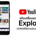 Youtube Update Change Trending To Explore Tab