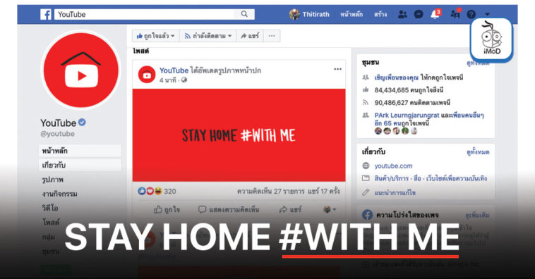 Youtube Update Profile In Facebook Page Promote Stay Home