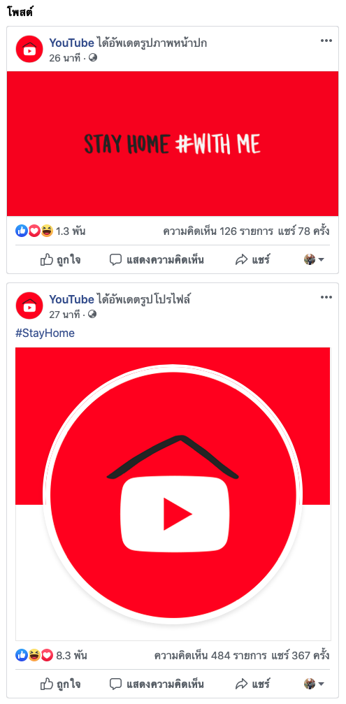 Youtube Update Profile In Facebook Page Promote Stay Homep Img 1