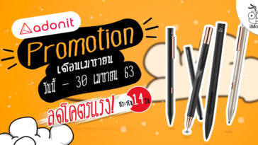 Adonit Covid 19 Promotion April 2020